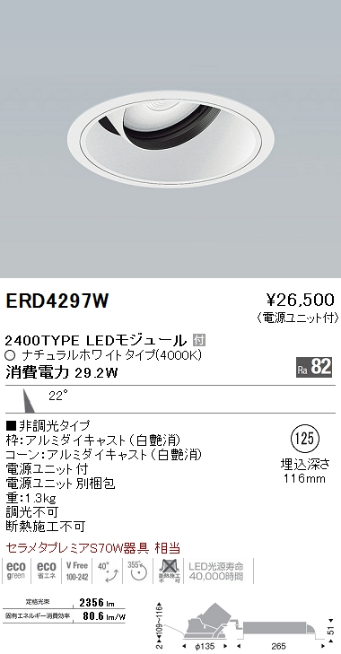 施設照明LEDユニバーサルダウンライト 1400タイプCDM-TC 中角配光20°非調光 遠藤照明 Ra82 ARCHIシリーズ 70W器具相当 ナチュラルホワイトERD4297W