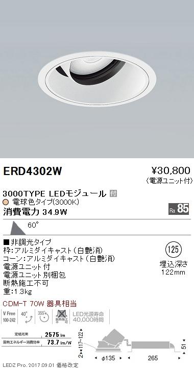 遠藤照明 施設照明LEDユニバーサルダウンライト ARCHIシリーズ 3000タイプCDM-T 70W器具相当 超広角配光60°非調光 電球色ERD4302W