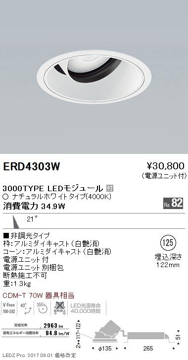 遠藤照明 施設照明LEDユニバーサルダウンライト ARCHIシリーズ 3000タイプCDM-T 70W器具相当 中角配光21°非調光 ナチュラルホワイトERD4303W