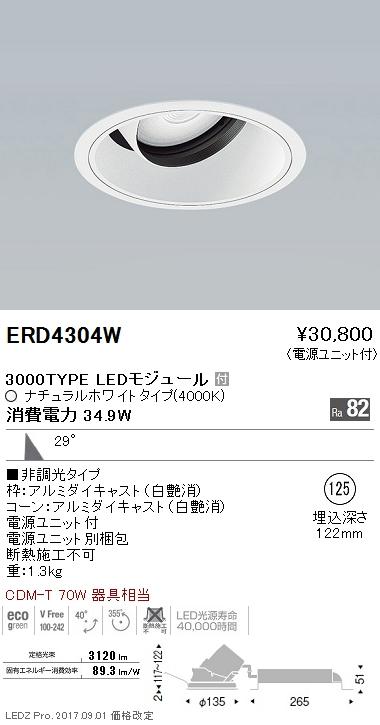 遠藤照明 施設照明LEDユニバーサルダウンライト ARCHIシリーズ 3000タイプCDM-T 70W器具相当 広角配光29°非調光 ナチュラルホワイトERD4304W
