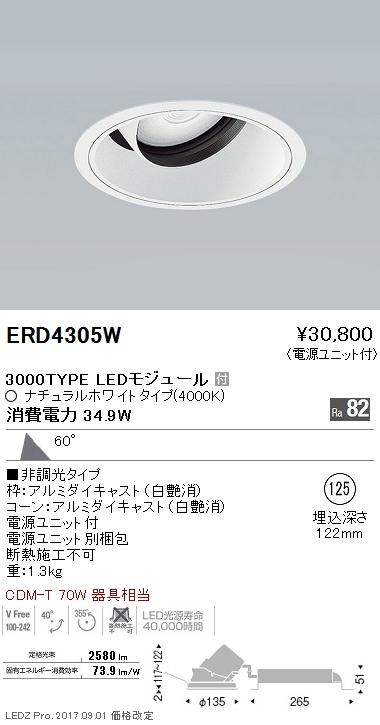 遠藤照明 施設照明LEDユニバーサルダウンライト ARCHIシリーズ 3000タイプCDM-T 70W器具相当 超広角配光60°非調光 ナチュラルホワイトERD4305W