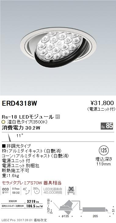 遠藤照明 施設照明LEDユニバーサルダウンライト Rsシリーズ Rs-18セラメタプレミアS70W相当 狭角配光11°非調光 温白色ERD4318W