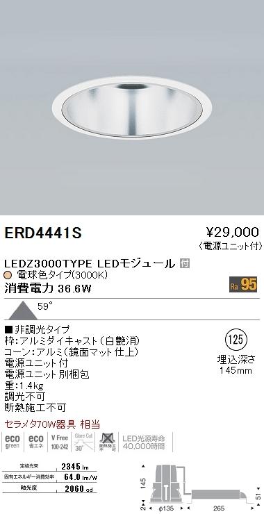 遠藤照明 施設照明LEDベースダウンライト 鏡面マットコーンARCHIシリーズ 超広角配光59° セラメタ70W型相当 3000タイプ非調光タイプ Hi-CRI 電球色ERD4441S