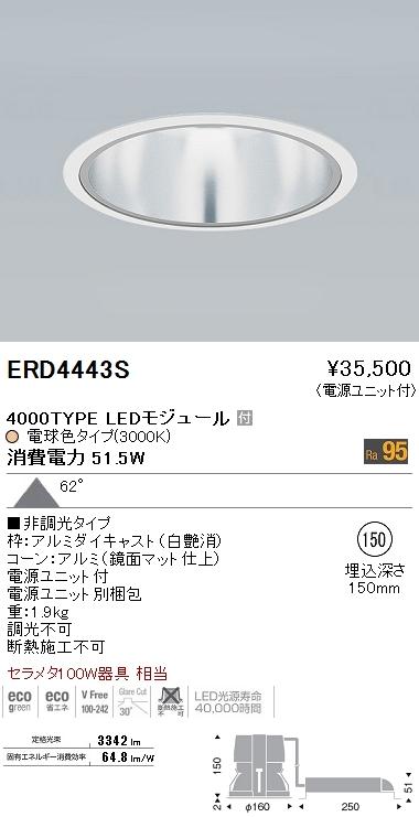 遠藤照明 施設照明LEDベースダウンライト 鏡面マットコーンARCHIシリーズ 超広角配光62° FHT42W×3灯相当 4000タイプ非調光タイプ Hi-CRI 電球色ERD4443S