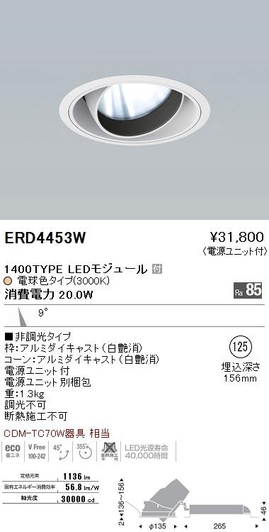 遠藤照明 施設照明LEDユニバーサルダウンライト ARCHIシリーズ 1400タイプCDM-T 70W器具相当 狭角配光(反射板制御)9°非調光 Ra82 電球色ERD4453W