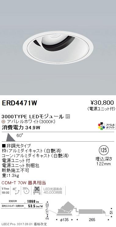 遠藤照明 施設照明LEDユニバーサルダウンライト ARCHIシリーズ 3000タイプCDM-T 70W器具相当 超広角配光60°非調光 アパレルホワイト Ra95 電球色ERD4471W