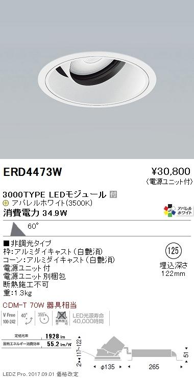 遠藤照明 施設照明LEDユニバーサルダウンライト ARCHIシリーズ 3000タイプCDM-T 70W器具相当 超広角配光60°非調光 アパレルホワイト Ra95 温白色ERD4473W