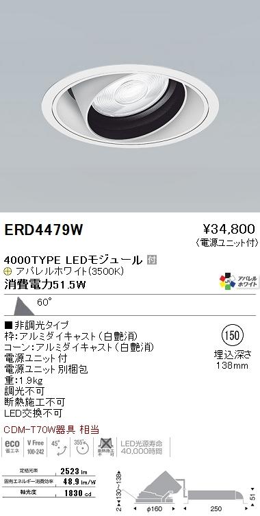 遠藤照明 施設照明LEDユニバーサルダウンライト ARCHIシリーズ 4000タイプセラメタプレミアS 70W器具相当 超広角配光62°非調光 アパレルホワイト Ra95 温白色ERD4479W