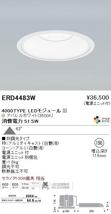 遠藤照明 施設照明LEDベースダウンライト 浅型白コーンARCHIシリーズ 超広角配光63° 水銀ランプ200W相当 4000タイプ非調光 アパレルホワイト Ra95 温白色ERD4483W