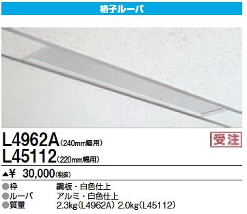 三菱電機 施設照明部材ベースライト用部材 格子ルーバ 40形 グレア分類:G1aL45112