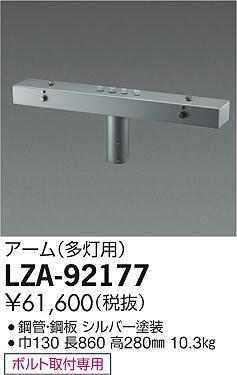 大光電機 照明部材ハイポール用アーム多灯用 シルバーLZA-92177
