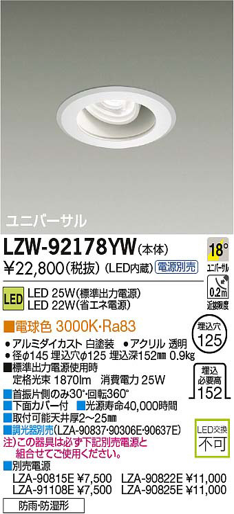 大光電機 施設照明軒下ユニバーサルダウンライト 埋込125LZ2C HID35Wタイプ 17°中角形電球色 調光 防湿防雨形LZW-92178YW