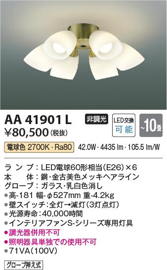 コイズミ照明 照明器具インテリアファン S-シリーズ クラシカルタイプ用 灯具LED46.8W 電球色 非調光AA41901L【~10畳】