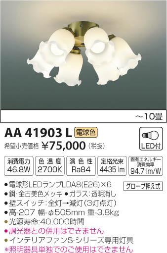 コイズミ照明 照明器具インテリアファン S-シリーズ クラシカルタイプ用 灯具LED46.8W 電球色 非調光AA41903L【~10畳】