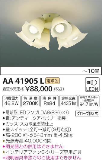 コイズミ照明 照明器具インテリアファン S-シリーズ プロバンスタイプ用 灯具LED46.8W 電球色 非調光AA41905L【~10畳】