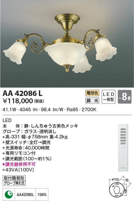 ●コイズミ照明 照明器具LEDシャンデリア MigellaLED42.9W 電球色 調光可AA42086L【~8畳】