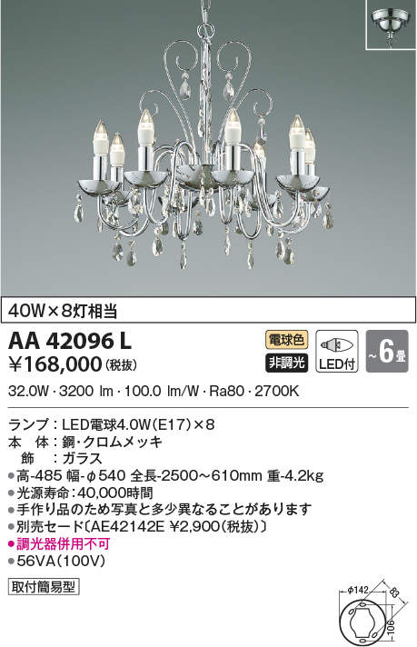 コイズミ照明 照明器具LEDシャンデリア JewellaLED32.0W 電球色AA42096L【~6畳】