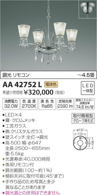●コイズミ照明 照明器具ilum ITALY LEDシャンデリア ICE GlassLED32.0W 電球色 調光可AA42752L【~4.5畳】