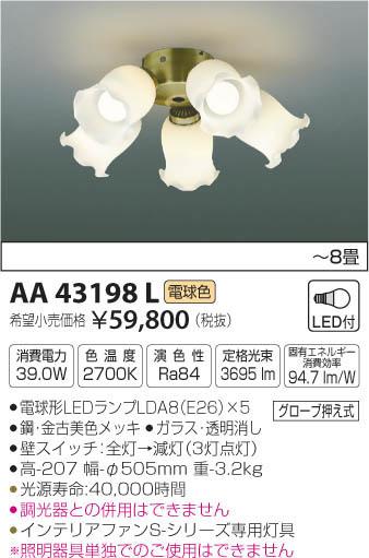 コイズミ照明 照明器具インテリアファン S-シリーズ クラシカルタイプ用 灯具LED39W 電球色 非調光AA43198L【~8畳】