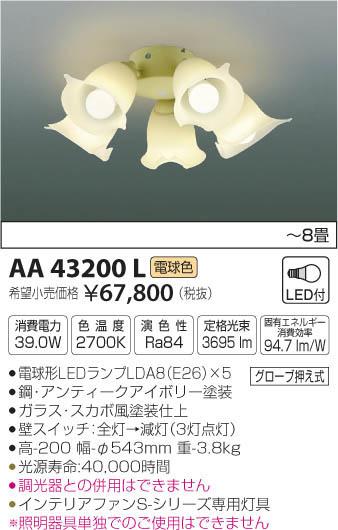 コイズミ照明 照明器具インテリアファン S-シリーズ プロバンスタイプ用 灯具LED39W 電球色 非調光AA43200L【~8畳】