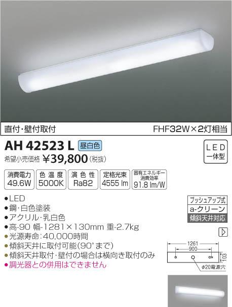 コイズミ照明 照明器具LEDキッチンライト 直付・壁付取付FHF32W×2灯相当 昼白色 非調光AH42523L