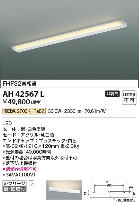 コイズミ照明 照明器具LEDブラケットライト 直付・壁付取付FHF32W相当 電球色 非調光AH42567L