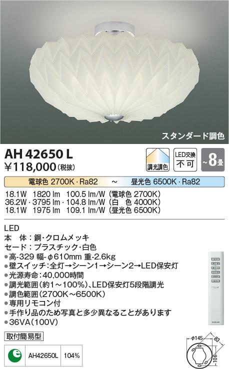 コイズミ照明 照明器具LEDシーリングライト GRAFLEURLED36.2W 調光・調色タイプAH42650L【~8畳】