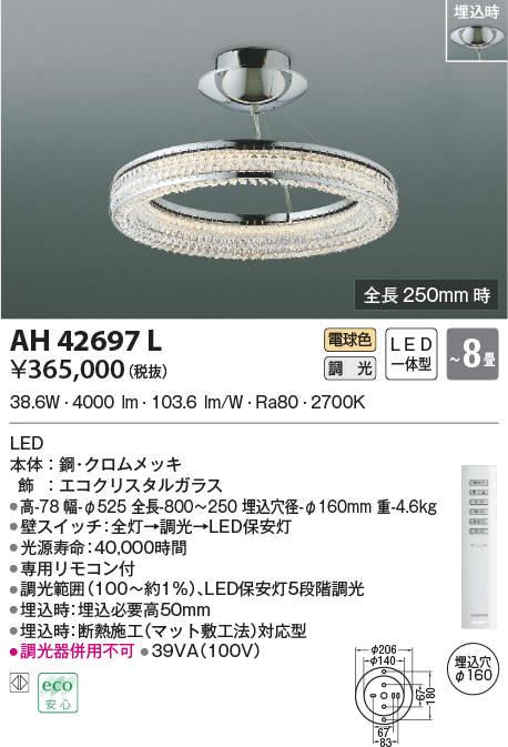 コイズミ照明 照明器具LEDシャンデリア シーリング Gluxy RingLED38.6W 電球色 調光可AH42697L【~8畳】