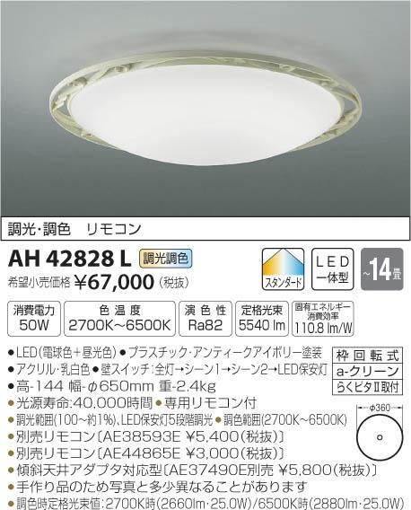 コイズミ照明 照明器具LEDシーリングライト FEMINEOLED50W 調光・調色タイプAH42828L【~14畳】