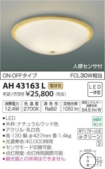 岩崎電気 施設照明部材セード・ホルダ 配光可変形セード 屋内用SAW415Z