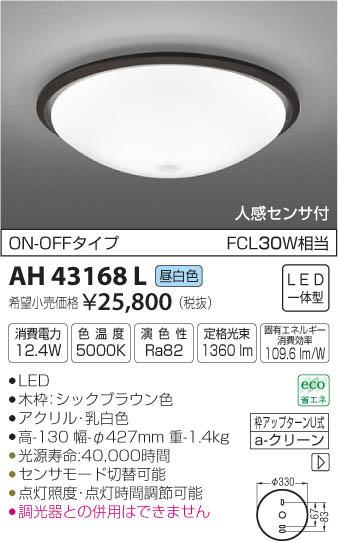 遠藤照明 施設照明LEDZ SDシリーズ メンテナンスユニット40Wタイプ 4000lmタイプ/明るさ2灯用クラス(長1220)一般タイプ Ra82 昼白色 非調光RAD498NA
