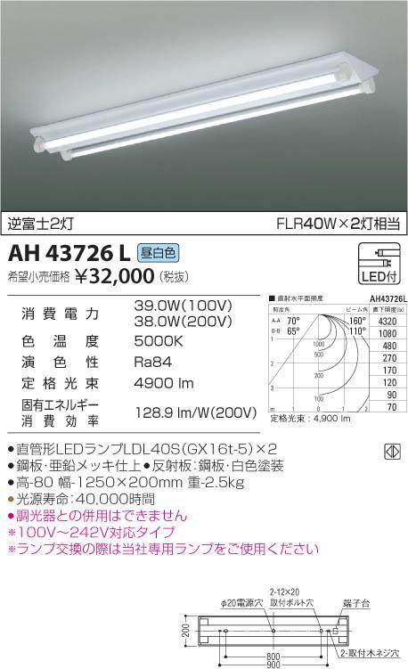 コイズミ照明 照明器具直管形LEDランプ搭載 ベースライト(ランプ同梱) 直付逆富士40形2灯 FLR40W×2相当 昼白色 非調光AH43726L