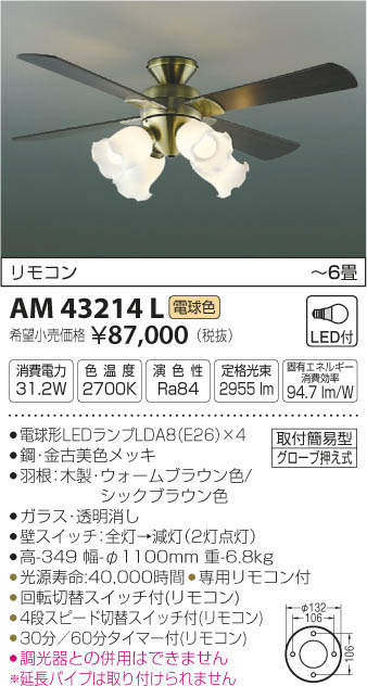 コイズミ照明 照明器具Unit Fan 薄型インテリアファン LED灯具一体型タイプ リモコン付LED31.2W 電球色 非調光AM43214L【~6畳】