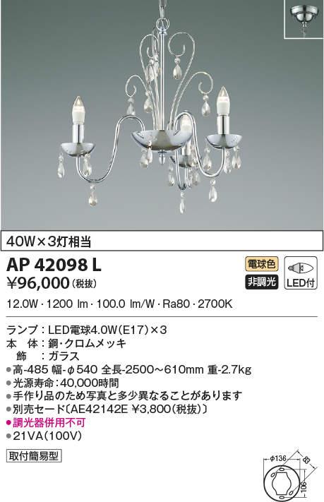 コイズミ照明 照明器具LEDペンダントライト Shabbylier白熱球40W×3灯相当 電球色 非調光AP42098L