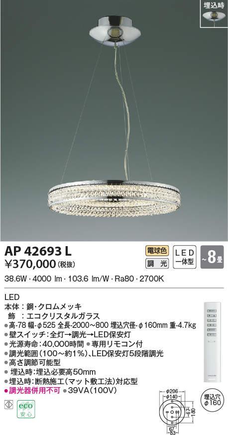 コイズミ照明 照明器具LEDシャンデリア ペンダント Gluxy RingLED38.6W 電球色 調光可AP42693L【~8畳】