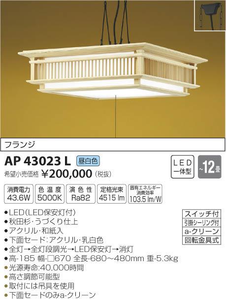 コイズミ照明 照明器具LED和風ペンダントライト 須弥山LED43.6W 昼白色 段調光 引きひもスイッチ付AP43023L【~12畳】