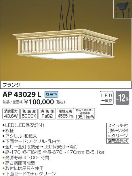 コイズミ照明 照明器具LED和風ペンダントライト 新遠角LED43.6W 昼白色 段調光 引きひもスイッチ付AP43029L【~12畳】