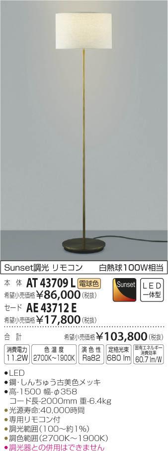 コイズミ照明 照明器具URBAN CHIC STYLE LEDフロアスタンド 本体のみ白熱球100W相当 電球色 Sunset調光AT43709L