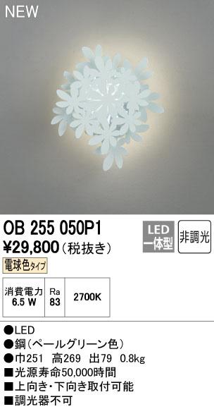 オーデリック 照明器具LEDブラケットライト DECO WALL LIGHT電球色 非調光OB255050P1