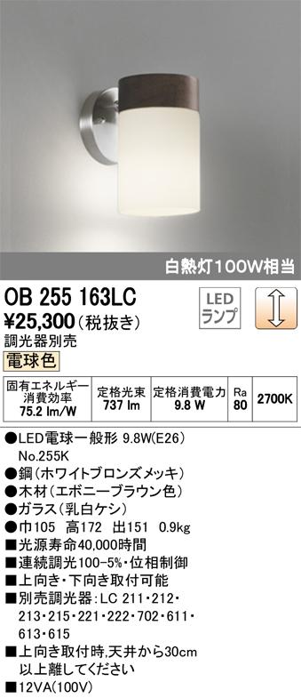 オーデリック 照明器具LEDブラケットライト 電球色調光 白熱灯60W相当OB255163LC