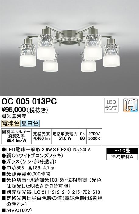 ★オーデリック 照明器具LEDシャンデリア 光色切替タイプ 連続調光OC005013PC【~10畳】