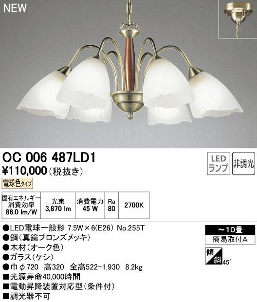 オーデリック 照明器具LEDシャンデリア 電球色OC006487LD1【~10畳】