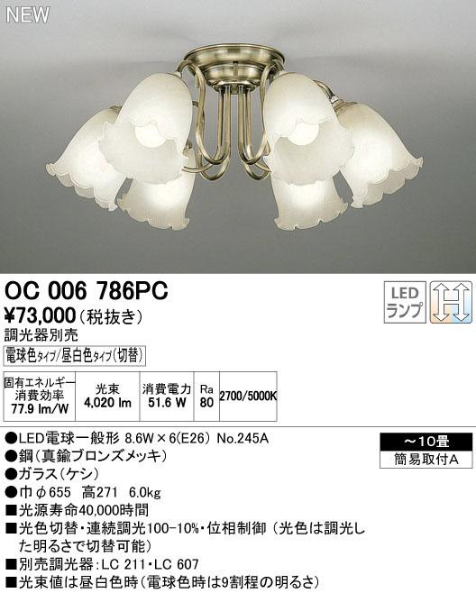 オーデリック 照明器具LEDシャンデリア 光色切替タイプ 連続調光OC006786PC【~10畳】