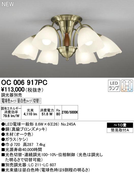 オーデリック 照明器具LEDシャンデリア光色切替タイプ 連続調光OC006917PC【~10畳】
