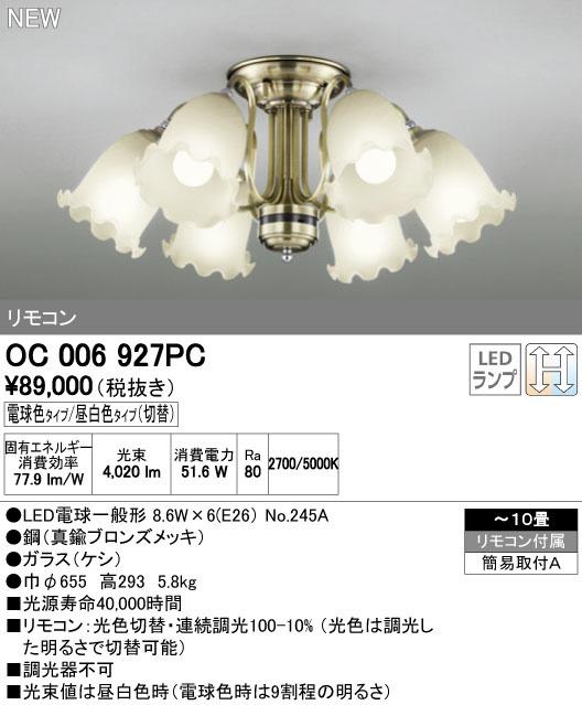 オーデリック 照明器具LEDシャンデリア 光色切替タイプ 連続調光OC006927PC【~10畳】