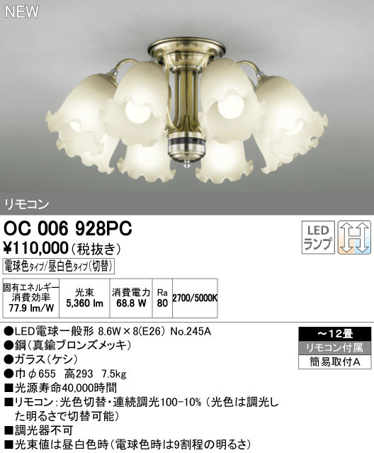 オーデリック 照明器具LEDシャンデリア 光色切替タイプ 連続調光OC006928PC【~12畳】