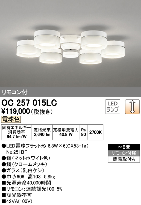 OC257015LCLEDシャンデリア 6灯 8畳用連続調光 電球色オーデリック 照明器具 居間・リビング向け おしゃれ 【~8畳】