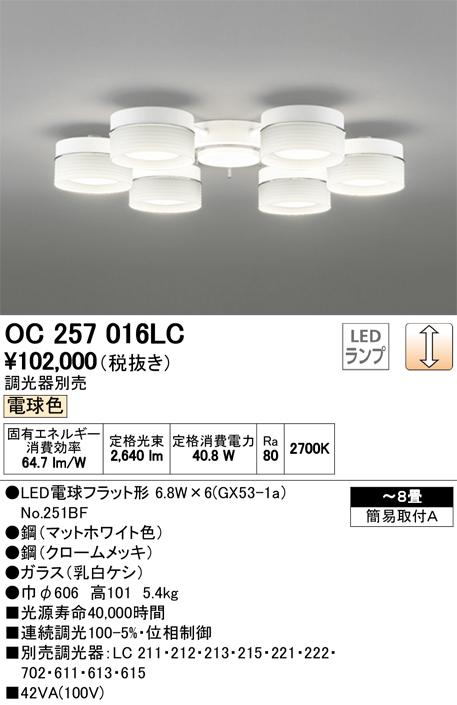 オーデリック 照明器具LEDシャンデリア 電球色 連続調光OC257016LC【~8畳】