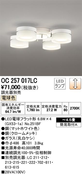 OC257017LCLEDシャンデリア 4灯 4.5畳用連続調光 電球色オーデリック 照明器具 居間・リビング向け おしゃれ 【~4.5畳】