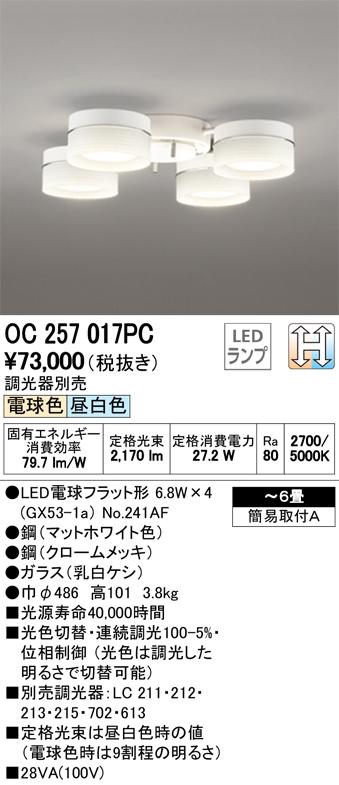 オーデリック 照明器具LEDシャンデリア 光色切替タイプ 連続調光OC257017PC【~6畳】